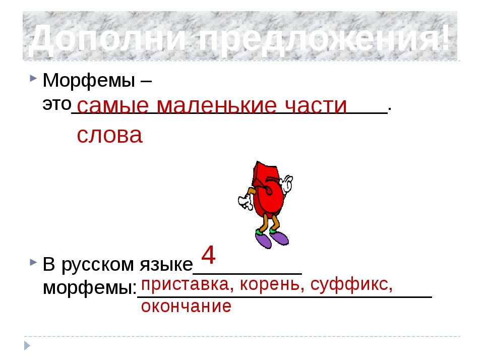 Морфемы – это_____________________________. В русском языке__________ морфем...