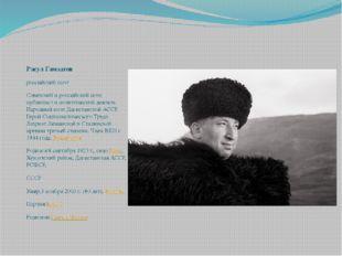 Расул Гамзатов российский поэт Советский и российский поэт, публицист и полит