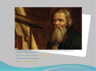 Русский механик.Родился:21 апреля 1735 г.,Подновье, Нижегородский уезд, Ниж