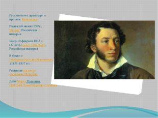 Русский поэт, драматург и прозаик.Википедия Родился:6 июня 1799 г.,Москва,