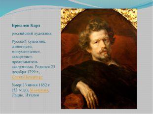 Брюллов Карл российский художник Русский художник, живописец, монументалист,