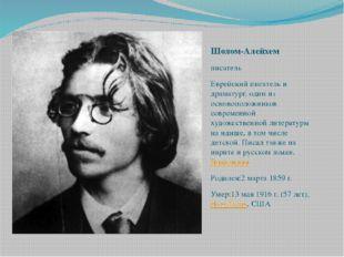 Шолом-Алейхем писатель Еврейский писатель и драматург, один из основоположник