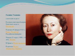Галина Уланова советский педагог Русская советская балерина, балетный педагог