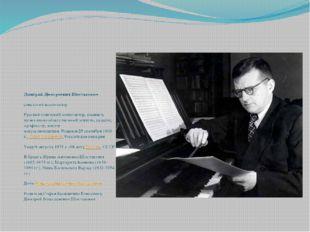 Дмитрий Дмитриевич Шостакович советский композитор Русский советский композит