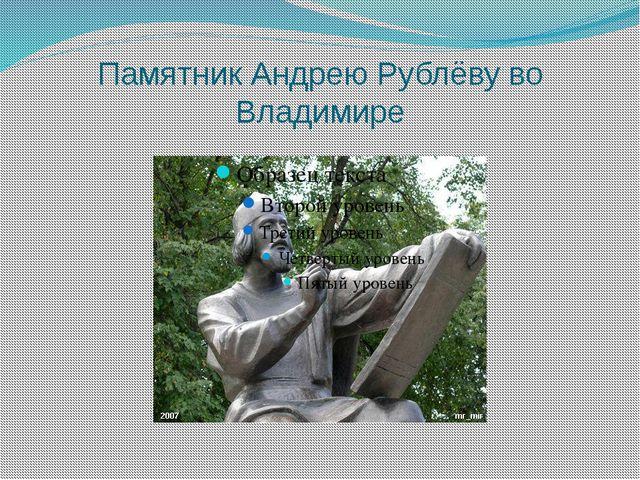 Памятник Андрею Рублёву во Владимире