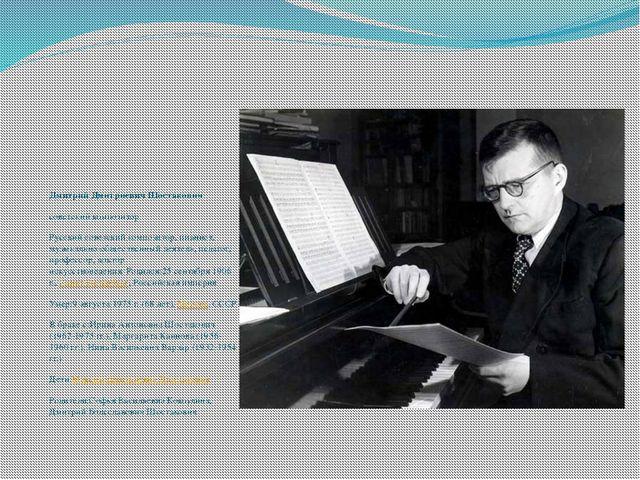 Дмитрий Дмитриевич Шостакович советский композитор Русский советский композит...