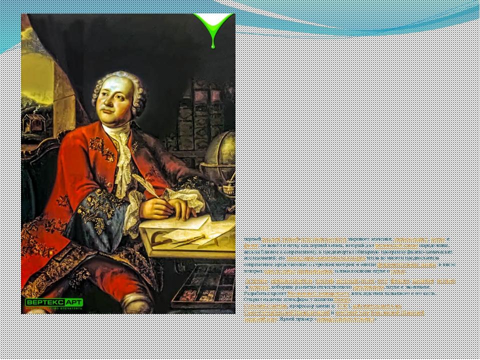 первыйрусскийучёный-естествоиспытательмирового значения,энциклопедист,х...