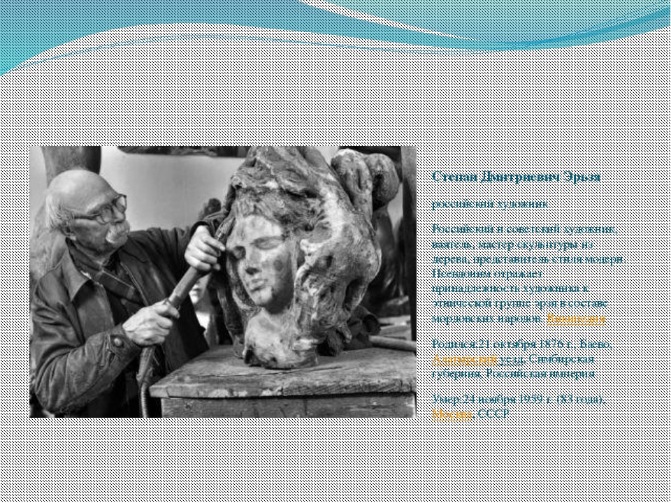 Степан Дмитриевич Эрьзя российский художник Российский и советский художник,...