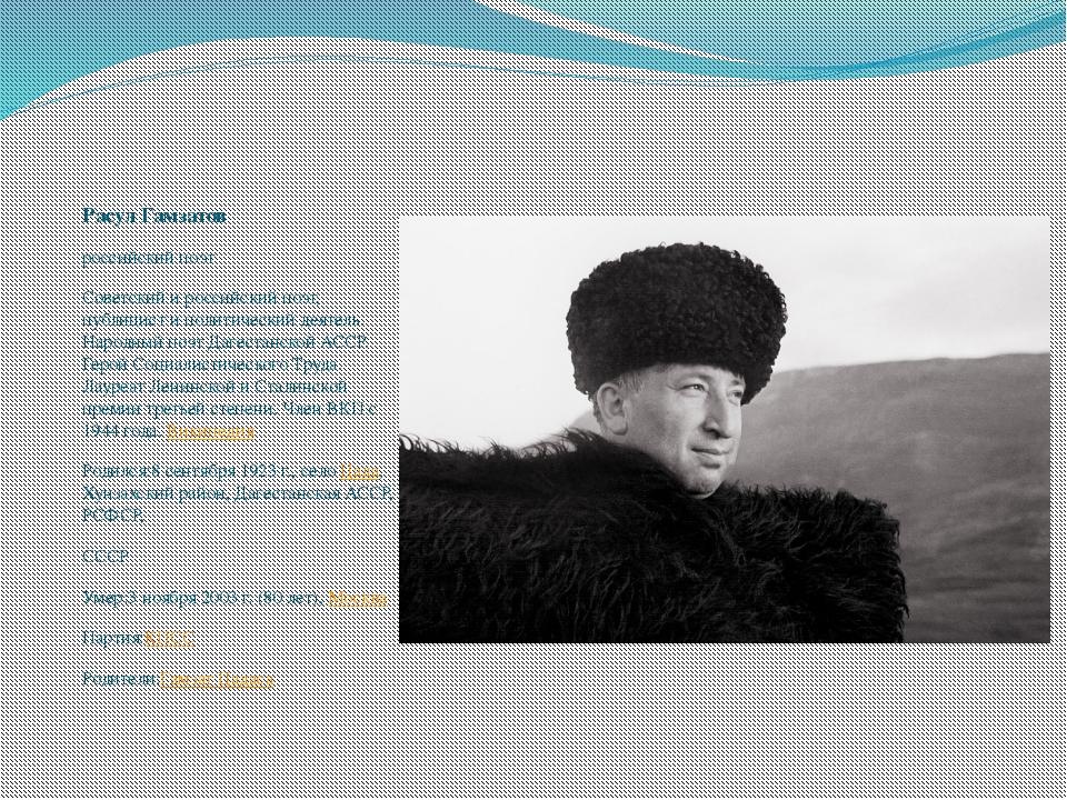 Расул Гамзатов российский поэт Советский и российский поэт, публицист и полит...