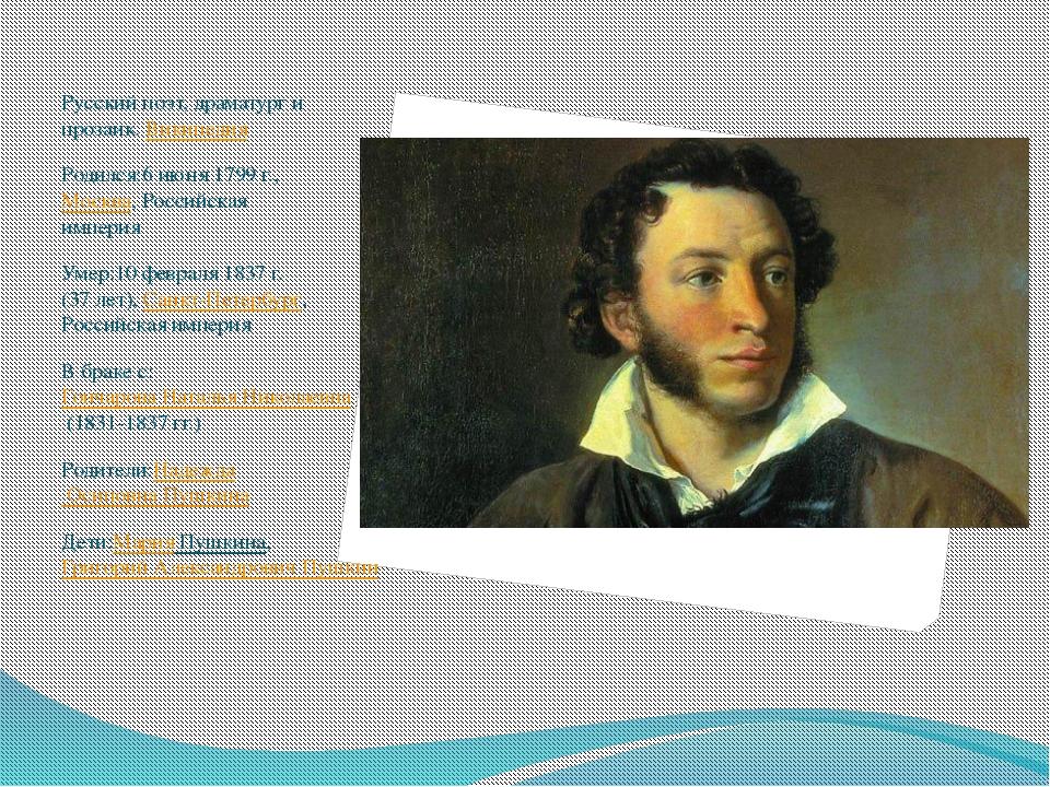 Русский поэт, драматург и прозаик.Википедия Родился:6 июня 1799 г.,Москва,...