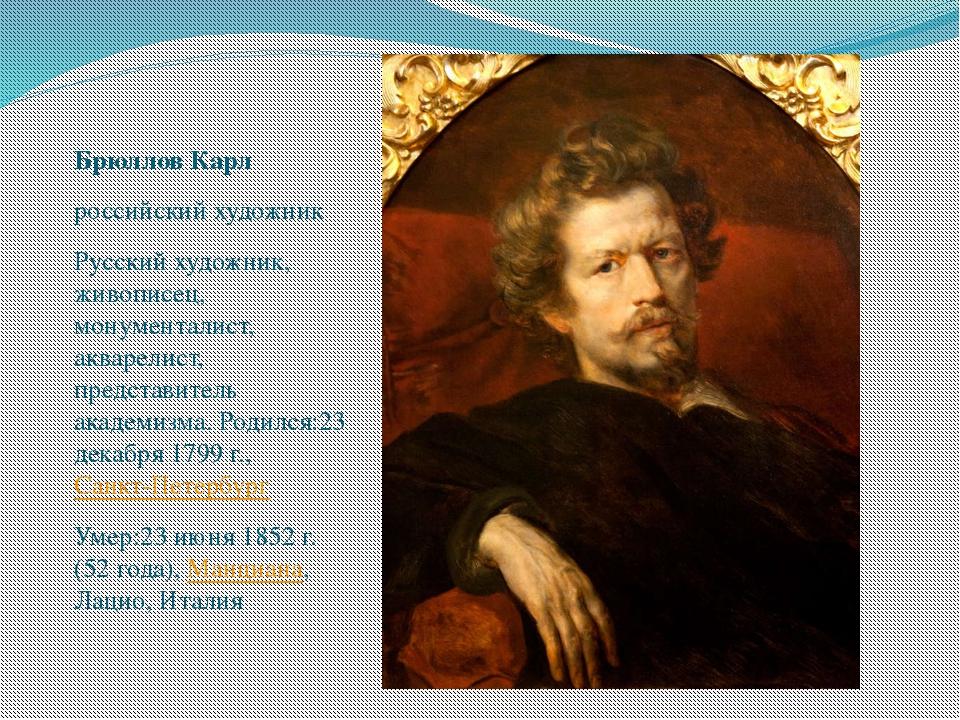 Брюллов Карл российский художник Русский художник, живописец, монументалист,...