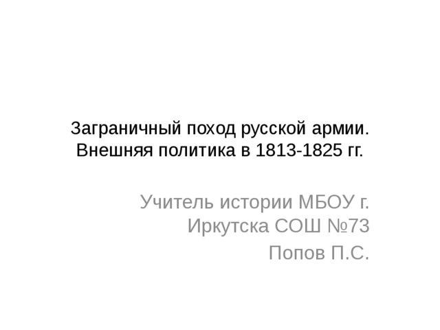 Заграничный поход русской армии. Внешняя политика в 1813-1825 гг. Учитель ист...