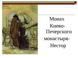 Монах Киево- Печерского монастыря- Нестор