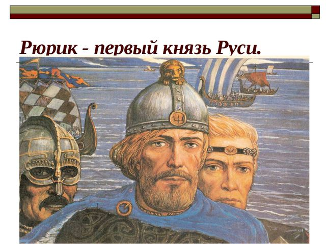 Рюрик - первый князь Руси.
