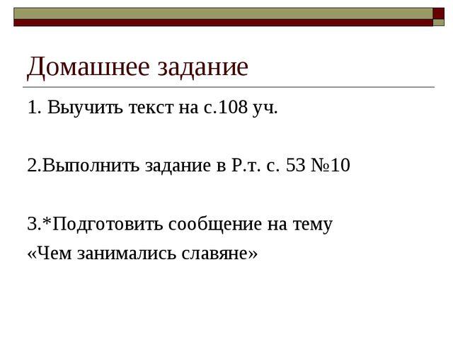 Домашнее задание 1. Выучить текст на с.108 уч. 2.Выполнить задание в Р.т. с....