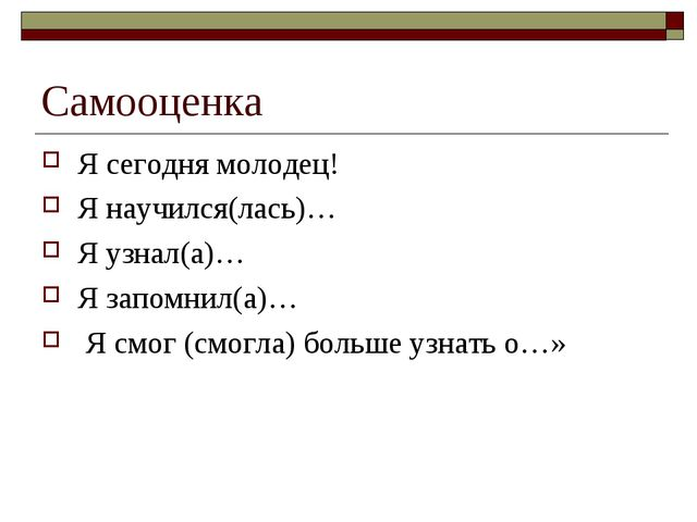 Самооценка Я сегодня молодец! Я научился(лась)… Я узнал(а)… Я запомнил(а)… Я...