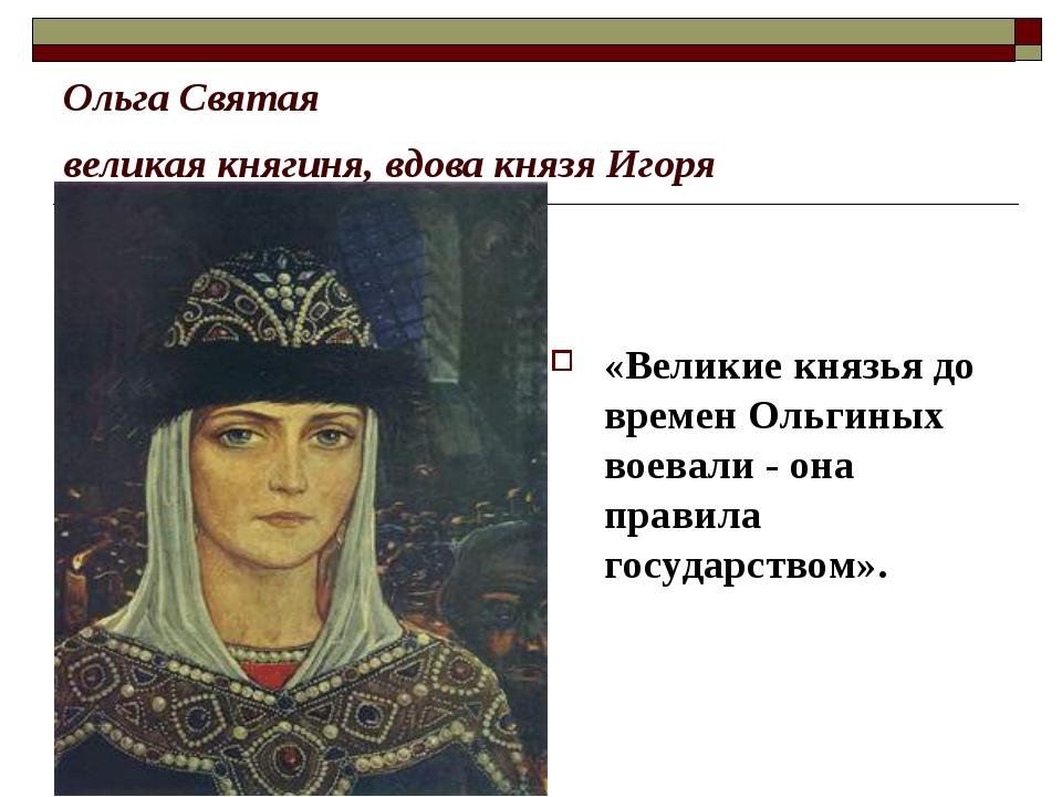 Ольга Святая великая княгиня, вдова князя Игоря «Великие князья до времен Оль...