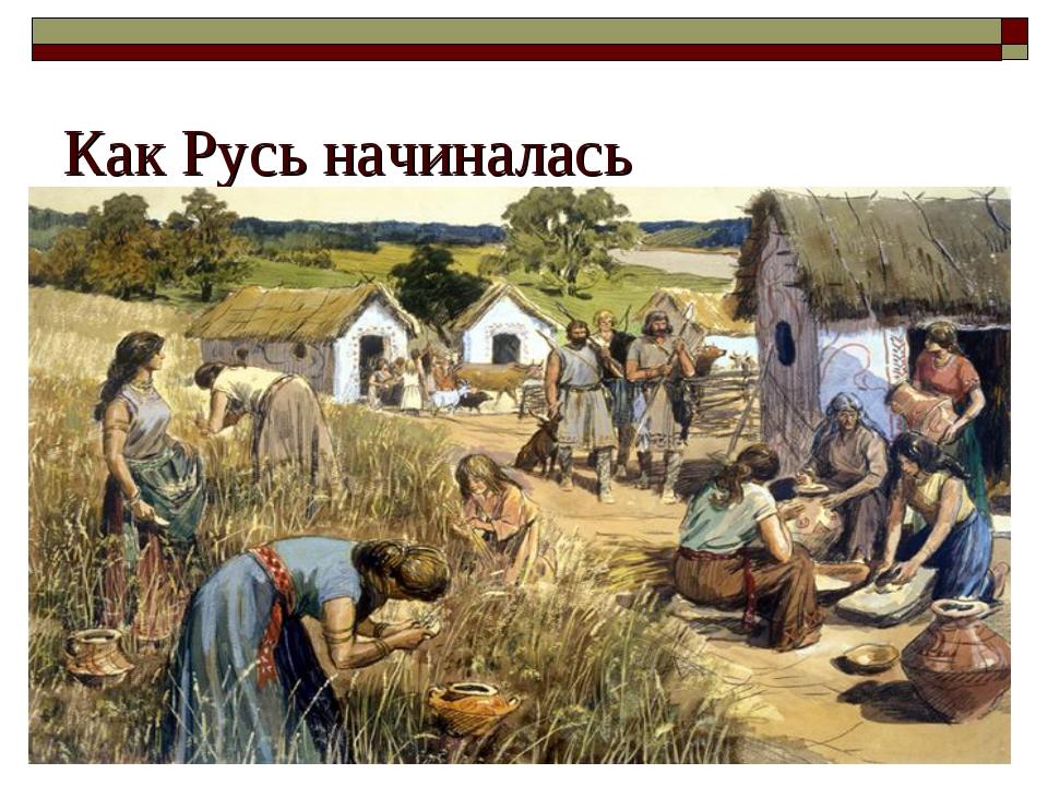 Как Русь начиналась