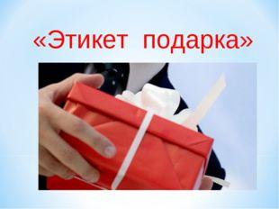 «Этикет подарка»