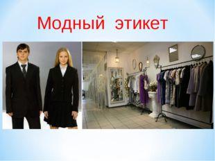 Модный этикет