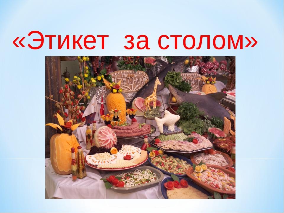 «Этикет за столом»