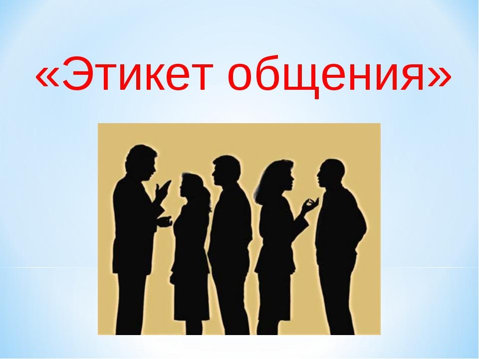«Этикет общения»