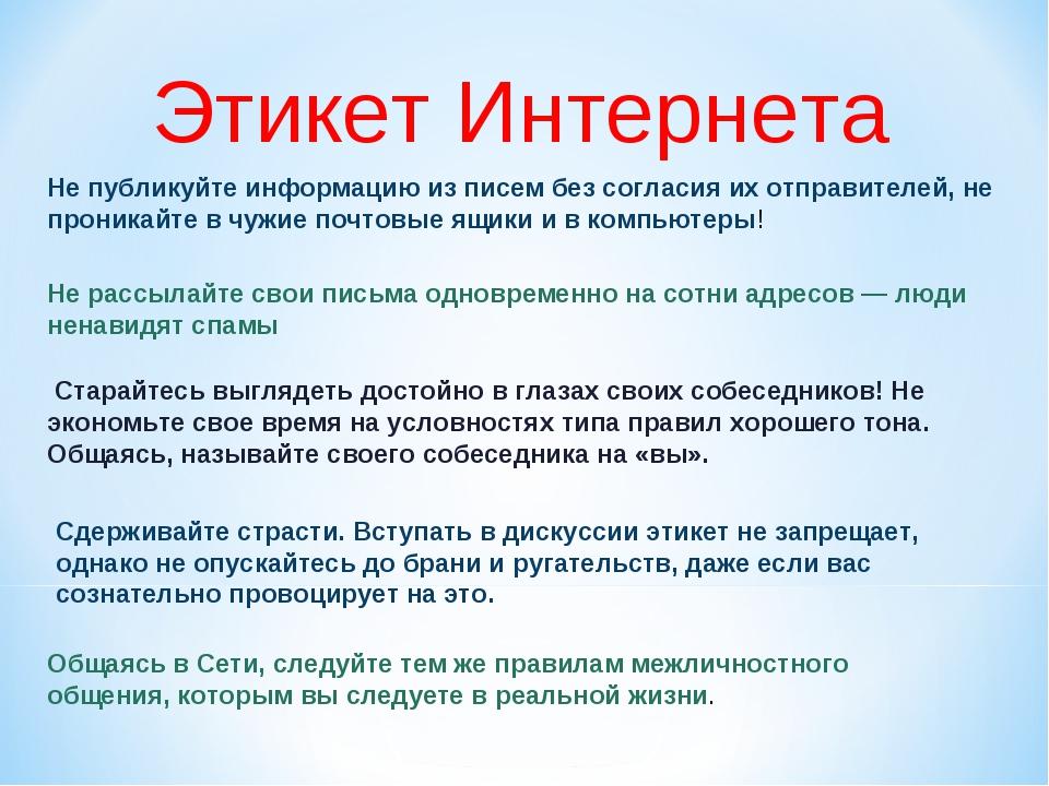 Этикет Интернета Не публикуйте информацию из писем без согласия их отправите...