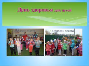 День здоровья для детей