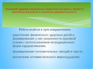 Работа ведётся в трёх направлениях: укрепление физического здоровья детей и
