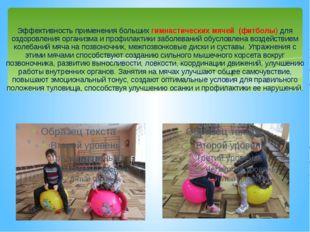 Эффективность применения больших гимнастических мячей (фитболы) для оздоровл