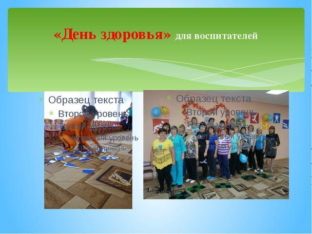 «День здоровья» для воспитателей