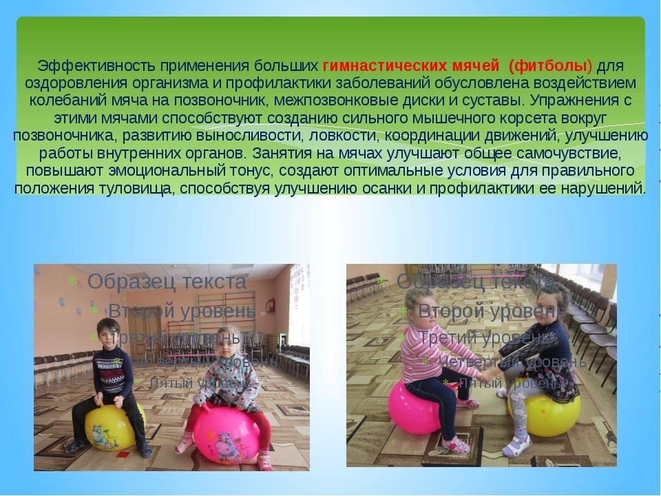 Эффективность применения больших гимнастических мячей (фитболы) для оздоровл...