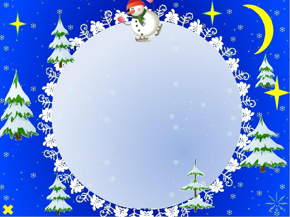 На снежных санях Королева По зимнему небу летела. Коснулась мальца, невзнача...
