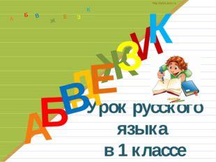 Урок русского языка в 1 классе Д А И Б В Ж Е З К А Б В Ж З Е К http://aida.u