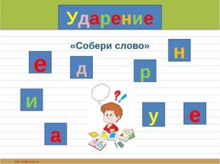Тема урока: «Собери слово» е и д а у р е н Ударение