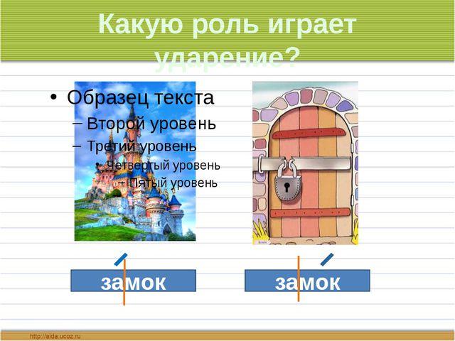 Какую роль играет ударение? замок замок