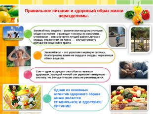 Правильное питание и здоровый образ жизни неразделимы. Занимайтесь спортом -