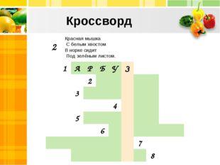 Кроссворд Красная мышка С белым хвостом В норке сидит Под зелёным листом. 2