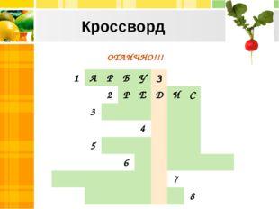 Кроссворд ОТЛИЧНО!!! 1АРБУЗ 2РЕДИС 3