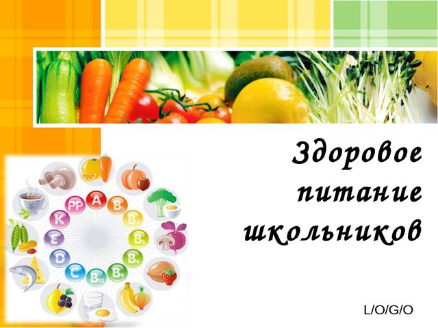 Здоровое питание школьников L/O/G/O