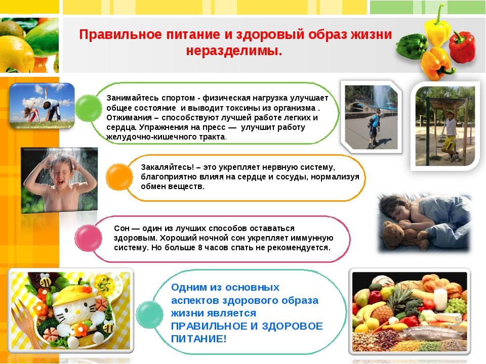 Правильное питание и здоровый образ жизни неразделимы. Занимайтесь спортом -...
