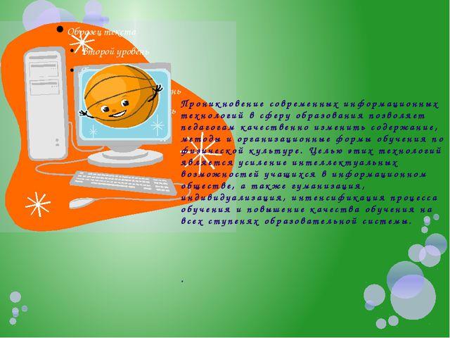 Проникновение современных информационных технологий в сферу образования позв...