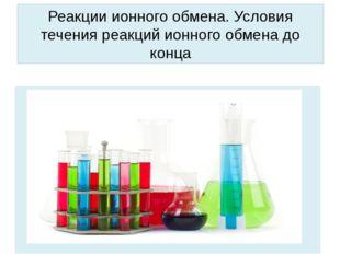 Реакции ионного обмена. Условия течения реакций ионного обмена до конца
