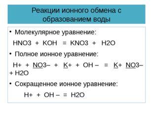 Реакции ионного обмена с образованием воды Молекулярное уравнение:  HNO3+