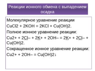 Реакции ионного обмена с выпадением осадка Молекулярное уравнение реакции CuC