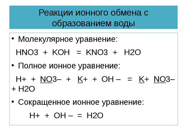 Реакции ионного обмена с образованием воды Молекулярное уравнение:  HNO3+...