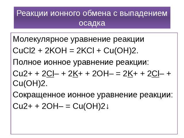 Реакции ионного обмена с выпадением осадка Молекулярное уравнение реакции CuC...