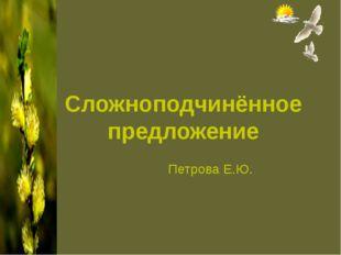 Сложноподчинённое предложение Петрова Е.Ю.