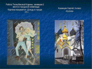 Работа Тюлеубековой Карины, занявшая 2 место в городской олимпиаде. Картина н