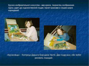 «Кружковцы» - Кострица Дарья и Бородина Настя. Две подружки, обе любят рисова